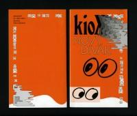 27_kiox1.jpg
